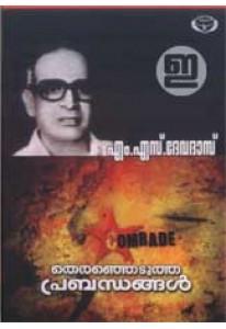 Thiranjedutha Prabandhangal: Devadas