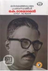 Thiranjedutha Prabandhangal: K Damodaran