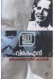 V K N: Thiranjedutha Kathakal