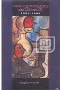 Thiranjedutha Kavithakal 1965-1998 (Old Edition)