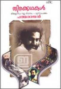 Thirakkathakal: Thinkalazhcha Nalla Divasam, Moonnam Pakkam