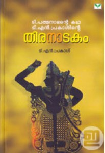 T Pathmanabhante Katha T N Prakashinte Thiranadakam (Old Edition)