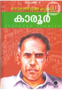 Thiranjedutha Kathakal Karoor (Volume 2)