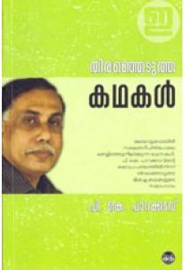 Thiranjedutha Kathakal Parakkadavu