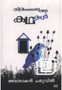 Thiranjedutha Kathakal: Asokan Charuvil