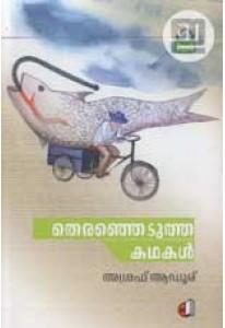 Thiranjedutha Kathakal: Ashraf Aadoor