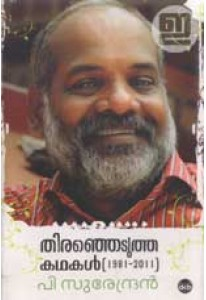 Thiranjedutha Kathakal (1981-2011)