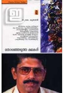 Thiranjedutha Kathakal: U K Kumaran