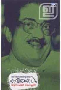 Thiranjedutha Kavithakal Kechery