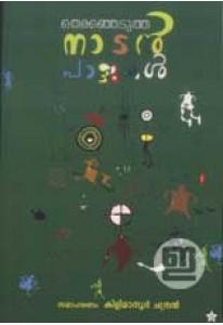 Thiranjedutha Nadan Paattukal (Chintha Edition)