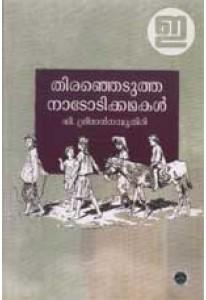 Thiranjedutha Nadodi Kathakal (Old Edition)
