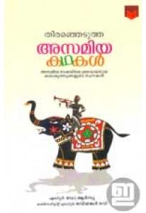 Thiranjedutha Asamiya Kathakal