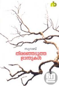 Thiranjedutha Bhranthukal