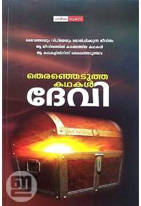 Thiranjedutha Kadhakal : Devi