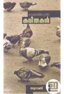 Thiranjedutha Kavithakal : Surab