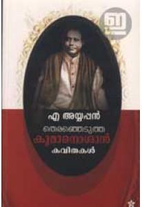 A Ayyappan Thiranjedutha Kumaranasan Kavithakal