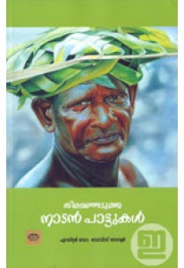 Thiranjedutha Nadan Paattukal (Book Media Edition)