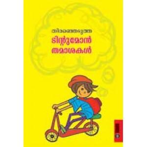 Thiranjedutha Tintumon Thamasakal