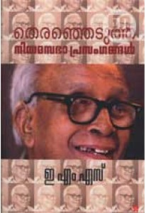 Thiranjedutha Niyamasabha Prasangangal