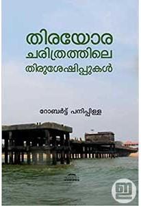 Thirayora Charithrathile Thiruseshippukal