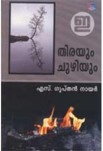 Thirayum Chuzhiyum