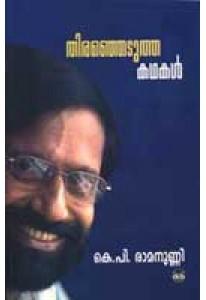 Thiranjedutha Kathakal Ramanunni