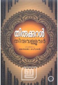 Thirukkural (NBS Edition)
