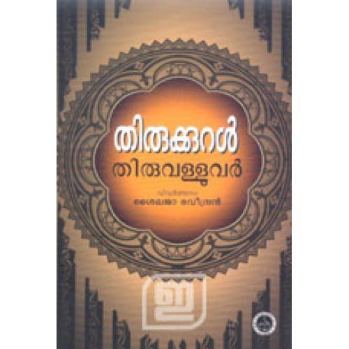 thirukural book in tamil thirukkural nbs edition indulekha
