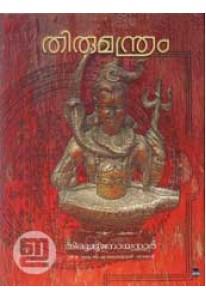 Thirumanthram