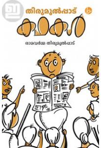 Thirumulpad Kathakal