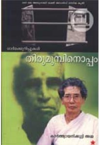 Thirumunpinoppam