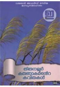 Thirunalloor Karunakarante Kavithakal
