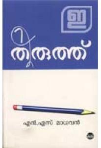 Thiruth