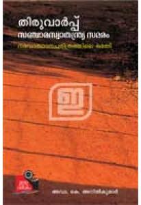 Thiruvarp Sanchara Swathanthrya Samaram