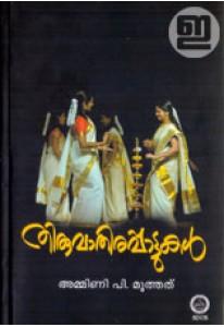 Thiruvathira Paattukal