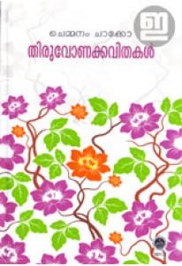 Thiruvona Kavithakal