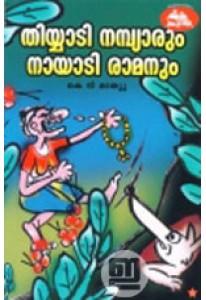 Thiyyadi Nambiarum Nayadi Ramanum