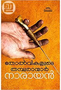 Tholvikalude Thampuranmar