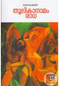 Thoolikanaamam Radha