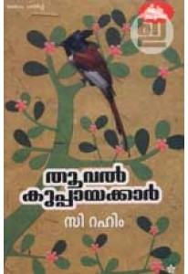 Thooval Kuppayakkar