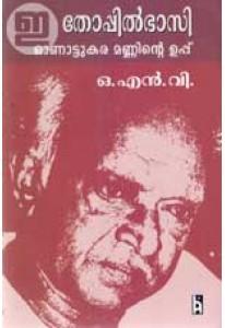 Thoppil Bhasi: Onattukara Manninte Uppu