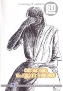 Thorathe Peyyunna Mazhayil (Media House Edition)