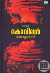 Thottangal