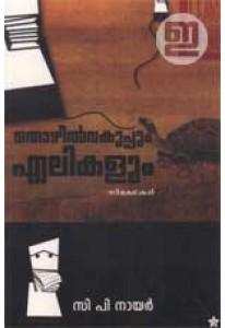 Thozhil Vakuppum Elikalum