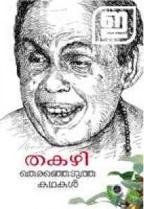Thiranjedutha  Kathakal : Thakazhi