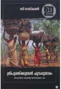 Tripuraykku Mel Chuvappu Thaaram