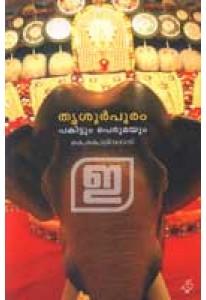 Thrissur Pooram: Pakittum Perumayum
