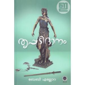 Thrippadidanam (NBS Edition)