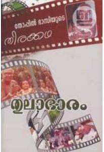 Thulabharam (Screenplay)