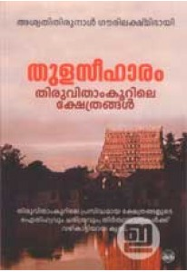 Thulasihaaram